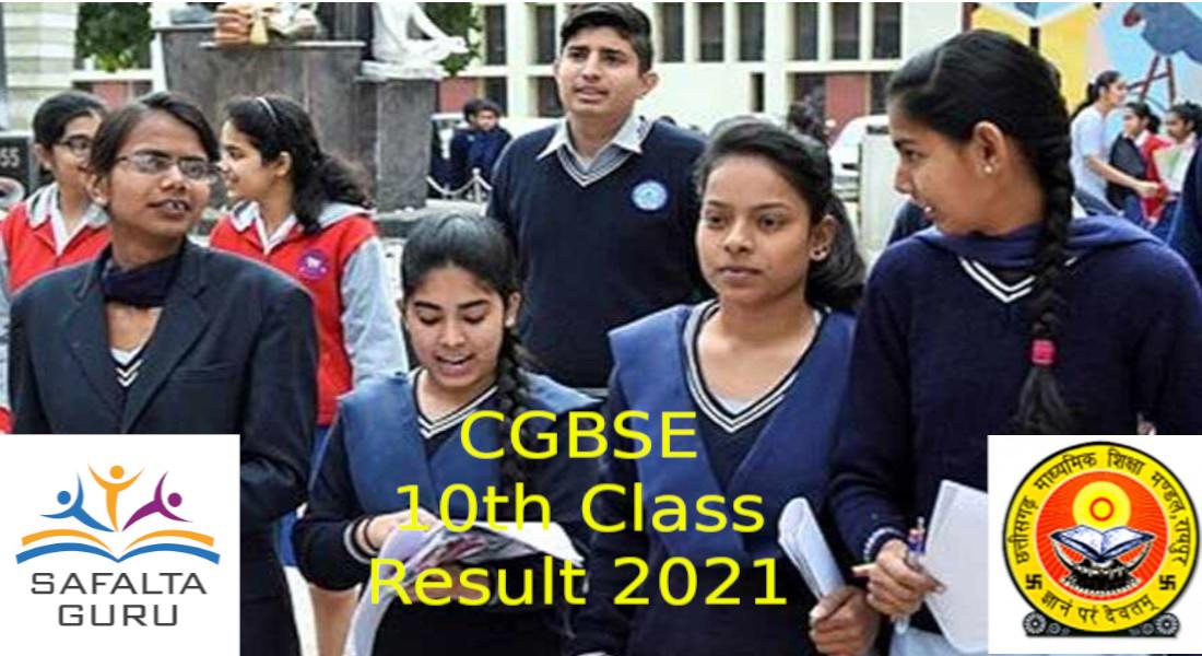 Chhattisgarh CGBSE 10th class result declared now!