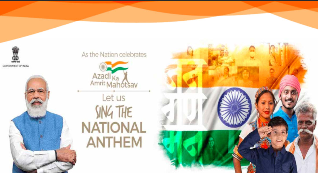 Know How To Upload Rashtra Gaan on rashtragaan.in website on the occasion of 75th Independence Day celebrating